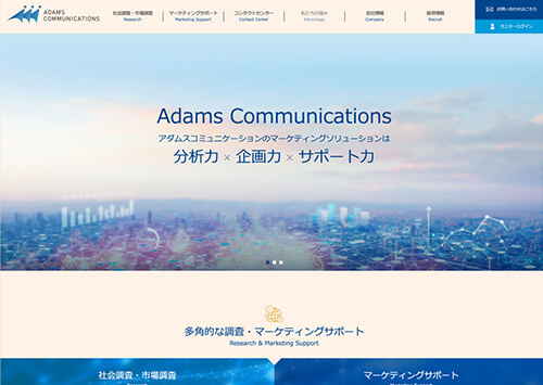 アダムス コミュニケーション
