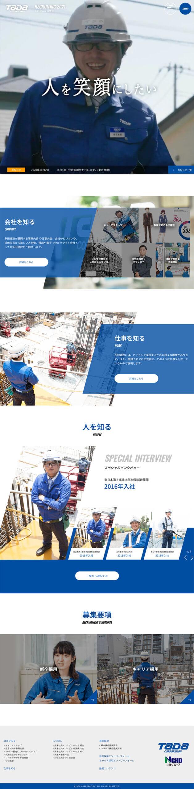 多田建設株式会社 採用サイト