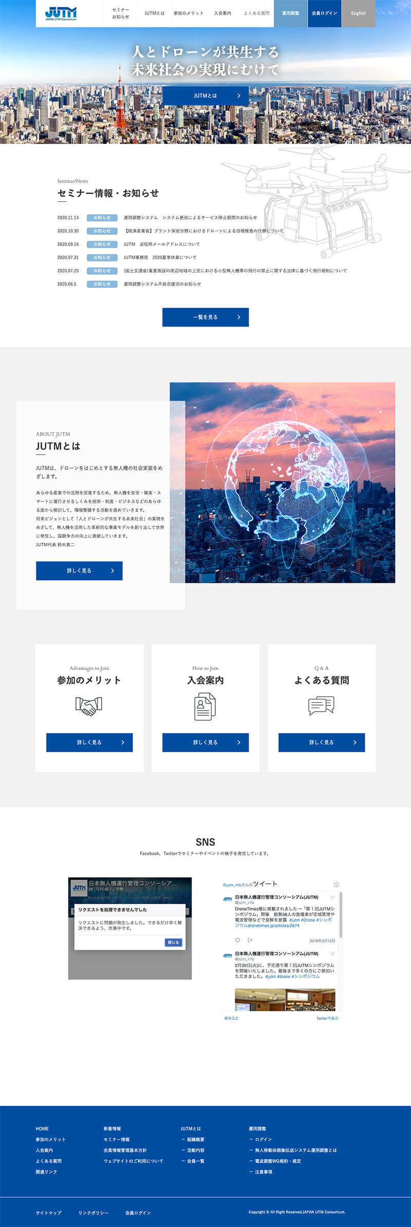 JUTM 日本無人機運行管理コンソーシアム
