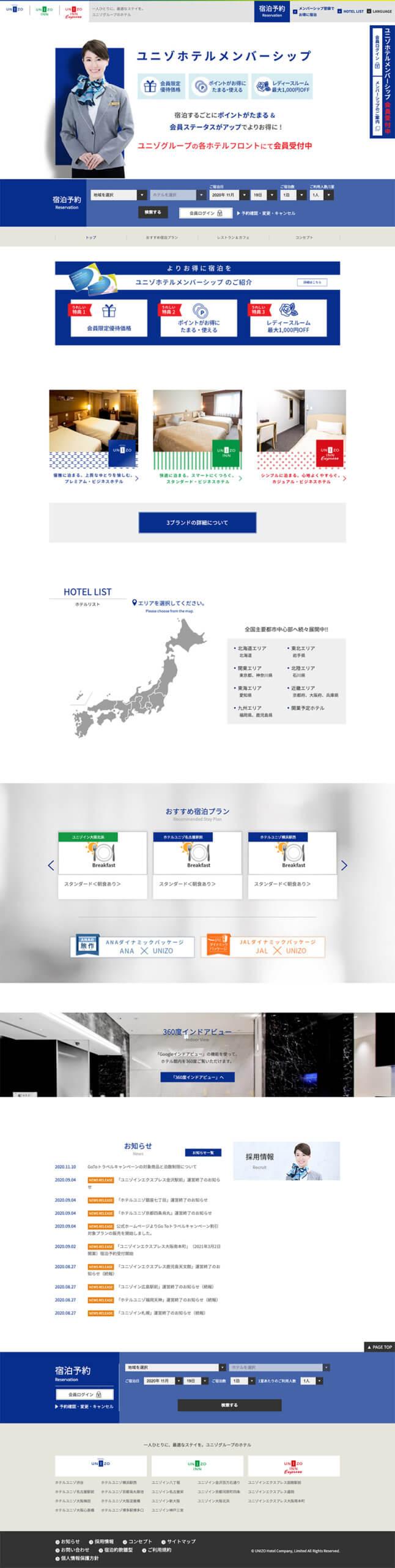 ユニゾグループのホテル【公式サイト】