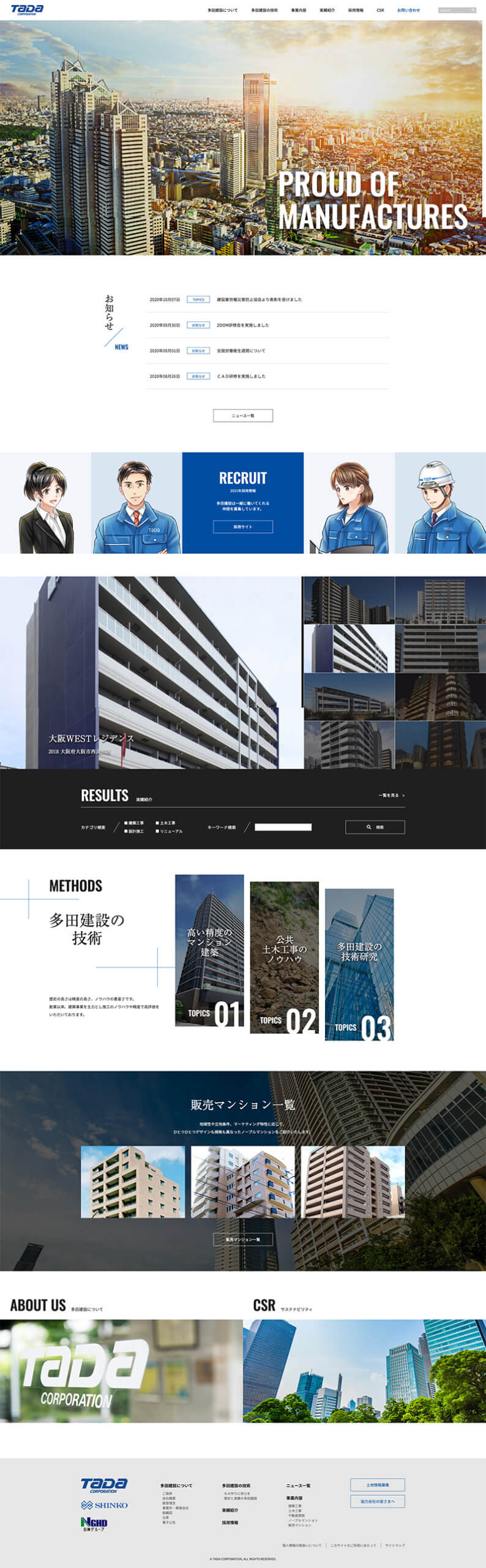 多田建設株式会社