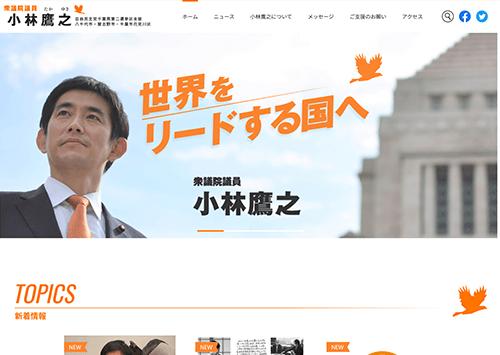小林鷹之オフィシャルサイト