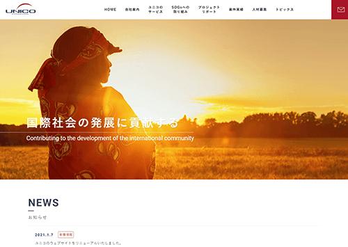 ユニコ インターナショナル株式会社