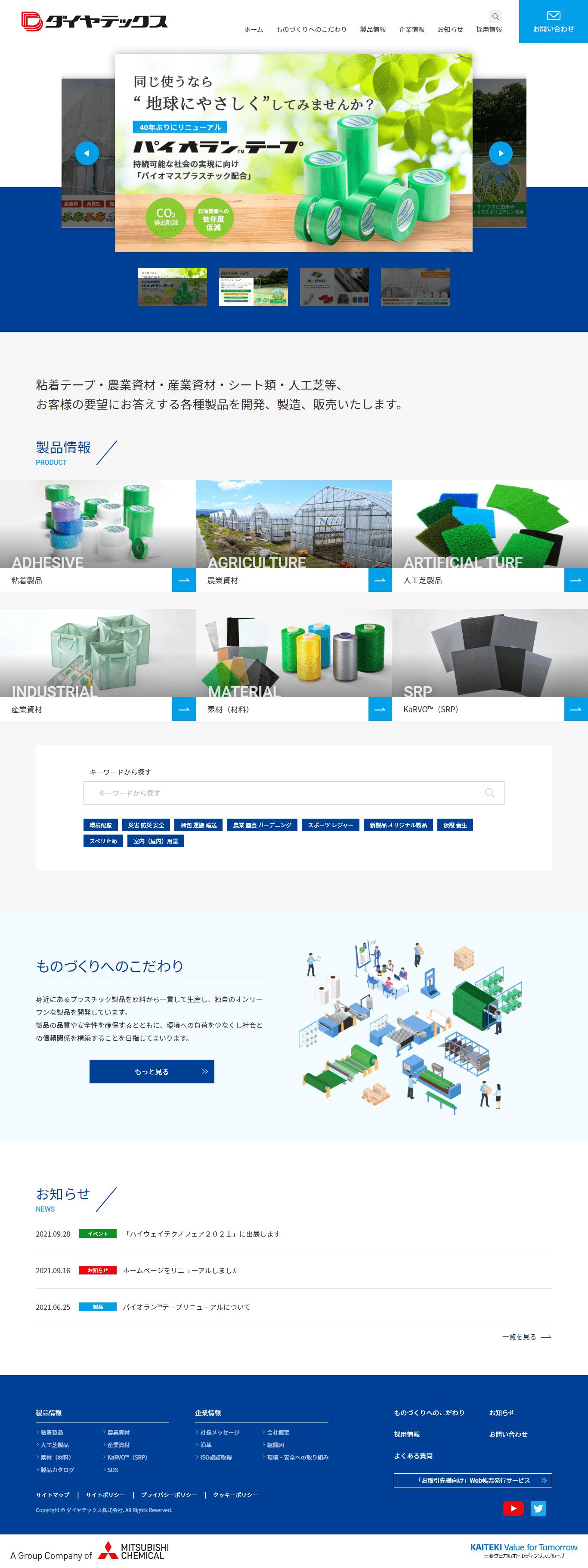 ダイヤテックス株式会社